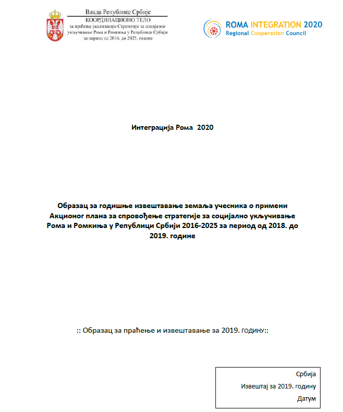 Serbia Annual Report for 2019